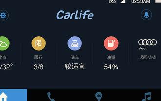 Audi Baidu Carlife